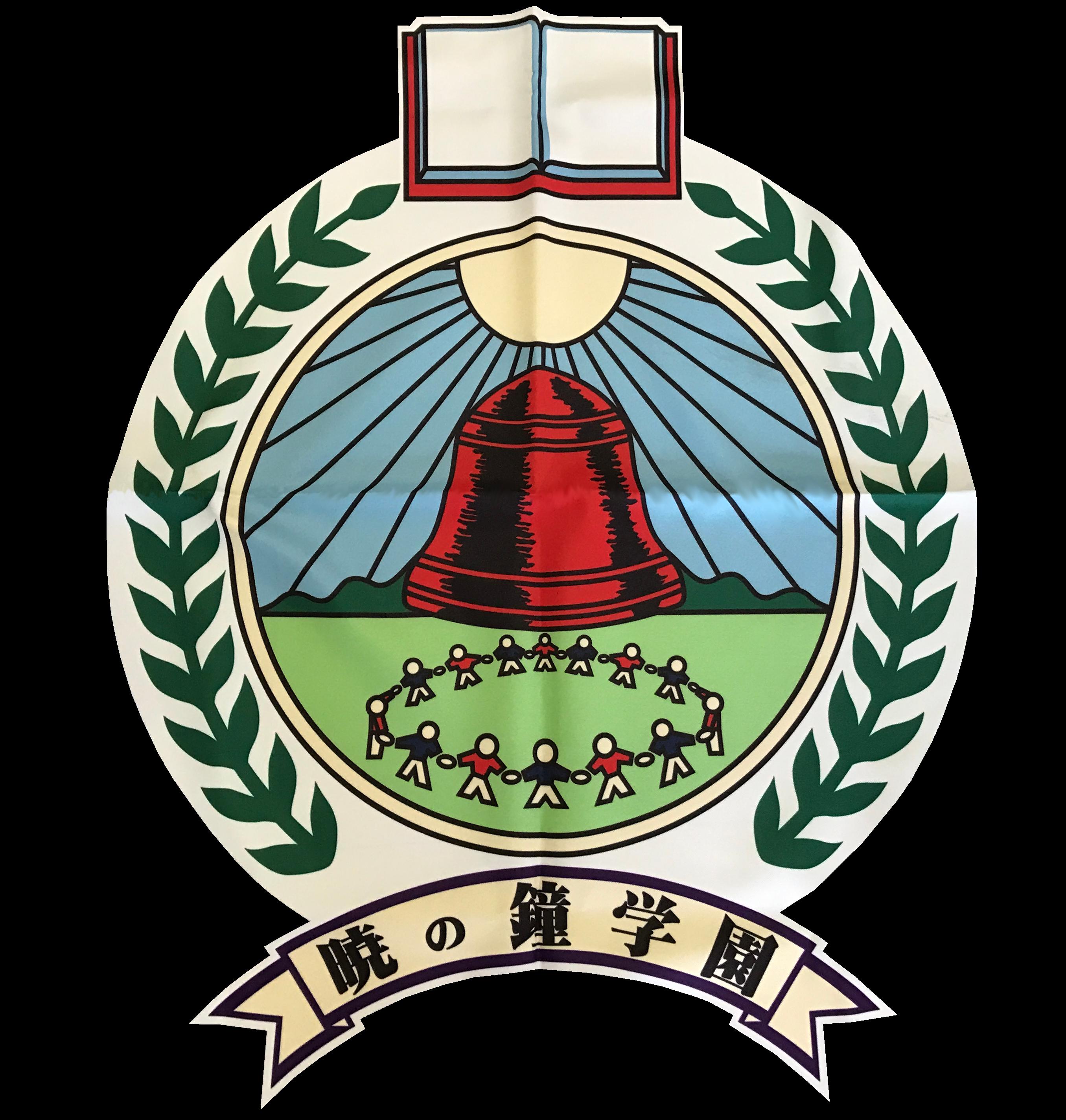暁の鐘学園